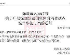 深圳官宣,2025将建成一批重大体育设施!试点方案公布