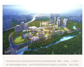 共162个班!深圳实验学校高中园计划明年正式招生