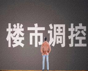 广州黄埔住建局:自8月2日起取消人才住房政策