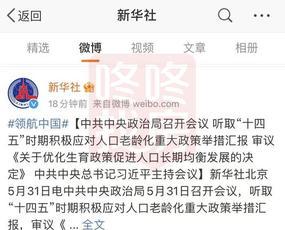 重磅,中国三孩生育政策来了!加强税收、住房等支持政策